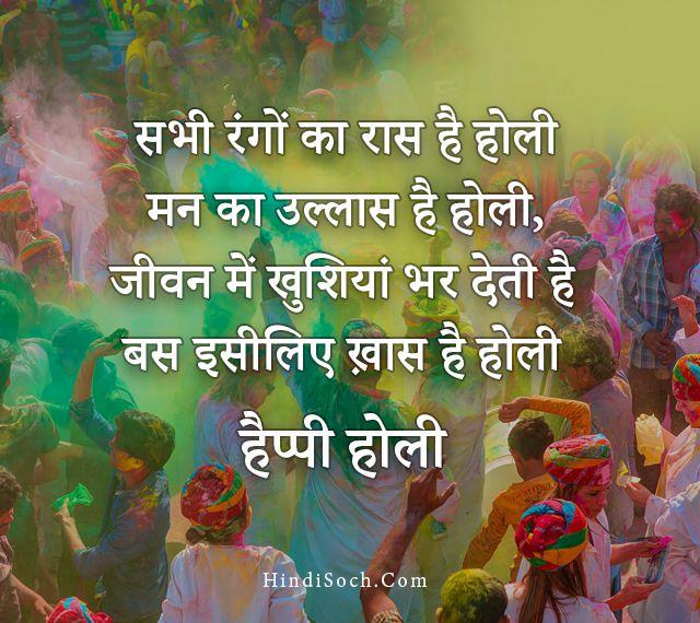 holi mubarak shayari hindi hindi